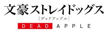 文豪ストレイドッグス DEAD APPLE.jpg