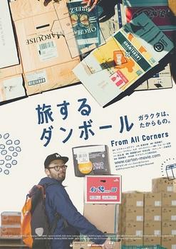 旅するダンボール12月7日.jpg