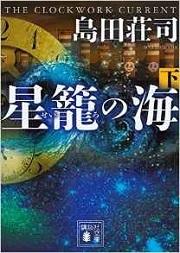 星籠の海(下).jpg