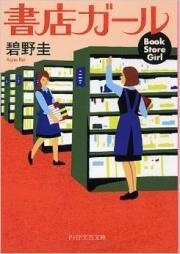 書店ガール本 1.jpg