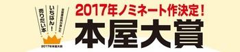 本屋大賞17.jpg