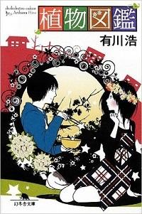 植物図鑑本.jpg