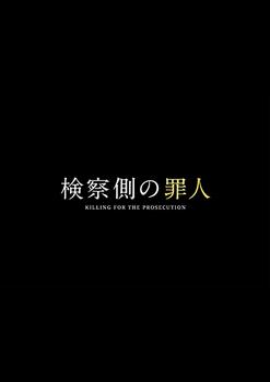 検察側の罪人8月24日.jpg