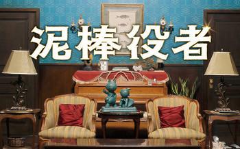 泥棒役者11月18.jpg