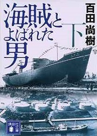 海賊とよばれた男(下).jpg