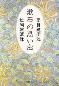 漱石の思い出.jpg