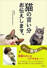 猫の言い分 お伝えします。.jpg