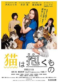 猫は抱くもの6月23.jpg