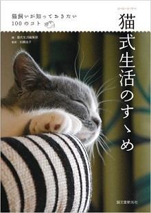 猫式生活のすゝめ 猫飼いが知っておきたい100のコト.jpg