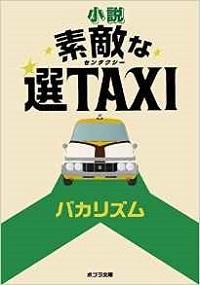 素敵な選TAXI本.jpg