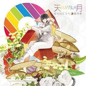 虹の向こう.jpg