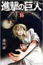 進撃の巨人(16).jpg
