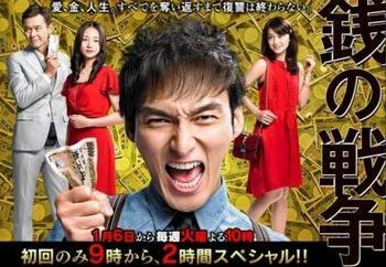 銭の戦争.jpg