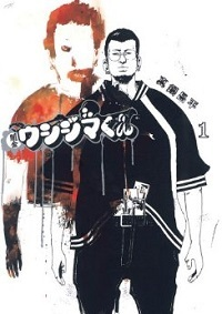 闇金ウシジマくん(1).jpg