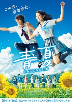 青夏 きみに恋した30日8月1日.jpg