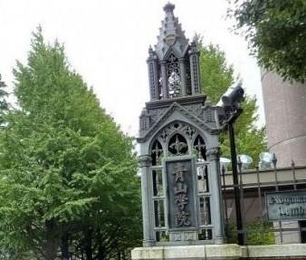 青山大学.jpg