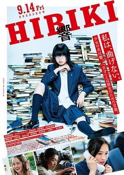 響 HIBIKI9月14.jpg