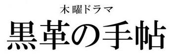 黒川の手帳.jpg
