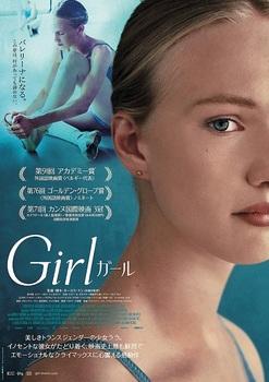 Girl ガール7月5.jpg