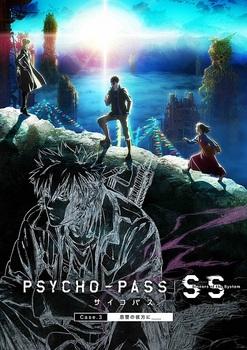 PSYCHO-PASS サイコパス3月8.jpg