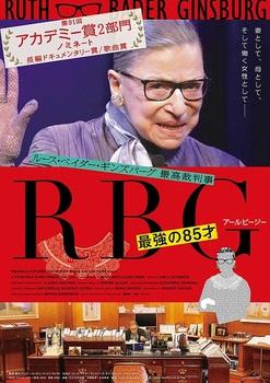 RBG 最強の85才5月10日.jpg