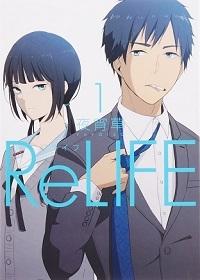 ReLIFE本.jpg