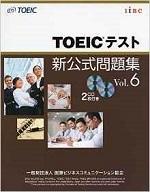 TOEICテスト新公式問題集.jpg