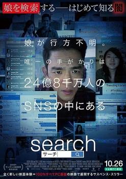 search サーチ10月26日.jpg